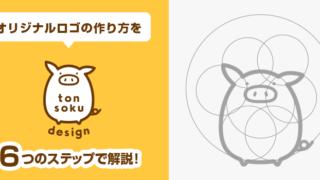 オリジナルロゴの作り方を6つのステップで解説!