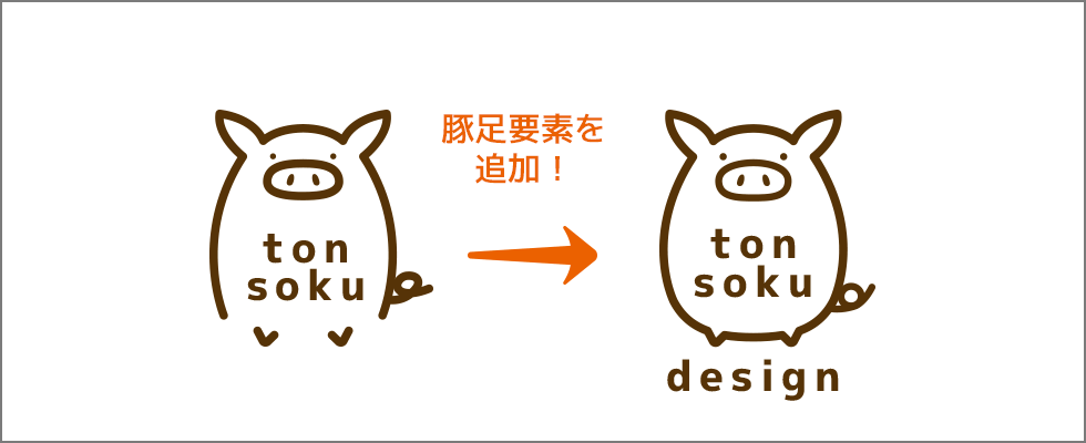 豚足要素の追加