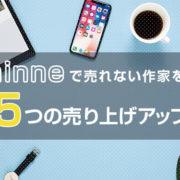 ミンネで売れない作家を卒業!マネする5つの売上UP方法(minne)