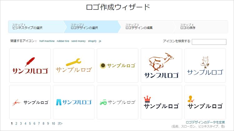 LOGASTERの使い方_ロゴのサンプル表示