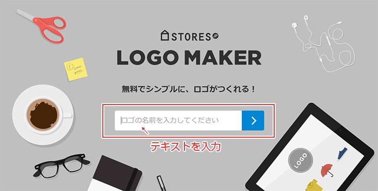 STORES.jpロゴメーカーの使い方