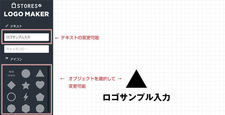STORES.jpロゴメーカーの使い方_テキスト・色の変更