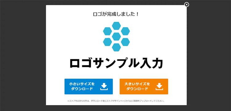 STORES.jpロゴメーカーの使い方_作成したロゴのダウンロード