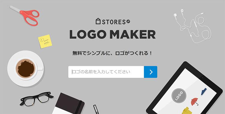 STORES.jp | ロゴメーカー