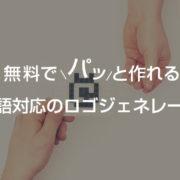 無料でパッと作れる日本語対応のロゴジェネレーター