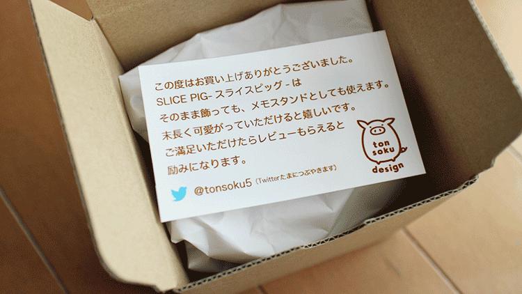 商品に同封したメッセージカード