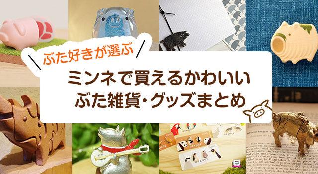 ぶた好きが選ぶ、ミンネで買えるかわいいぶた雑貨・グッズまとめ(minne)