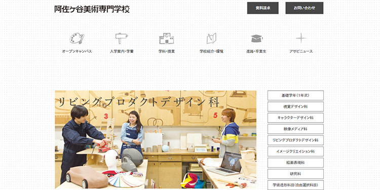 阿佐ヶ谷美術専門学校 リビングプロダクトデザイン科