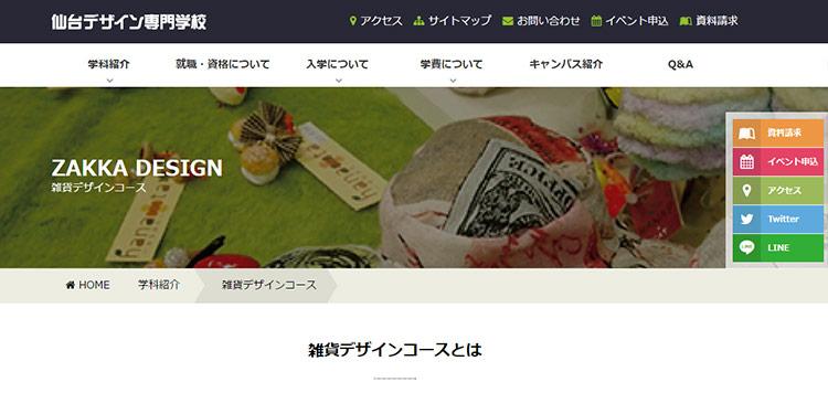 仙台デザイン専門学校 雑貨デザインコース