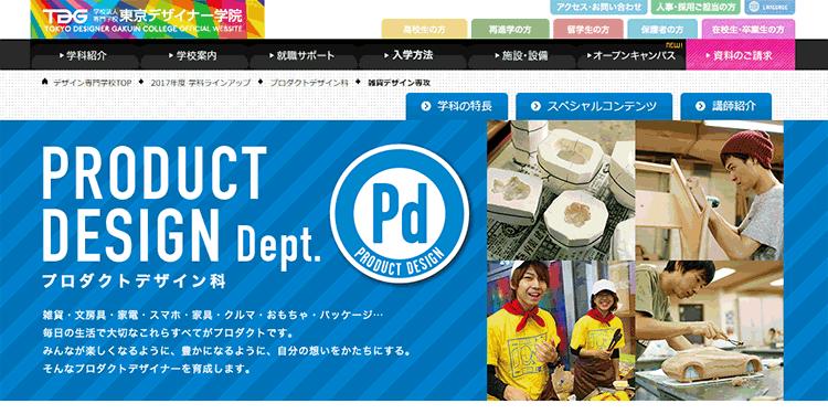 東京デザイナー学院 プロダクトデザイン科 雑貨デザイン選考