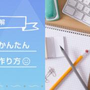【図解】Wordでかんたん名刺の作り方