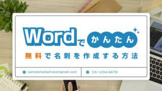 【図解】Wordでかんたん無料で名刺を作成する方法