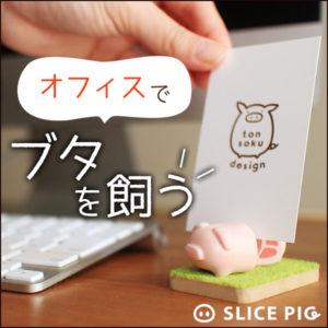 ブタのメモスタンド「SLICE PIG-スライスピッグ-」