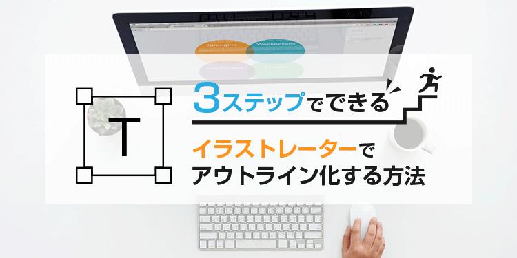 【3ステップでできる】イラストレーターでアウトライン化する方法