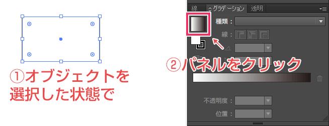 グラデーションパネルでグラデーションボックスを選択する
