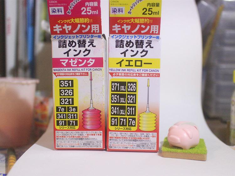 インクジェットプリンター用の詰め替えインクを着色料に使用