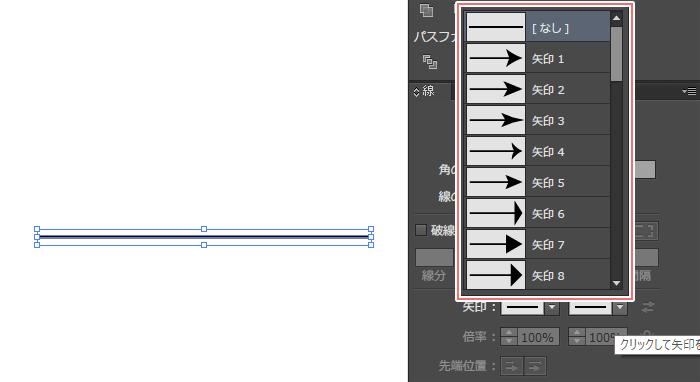 矢印のデザインを選ぶ