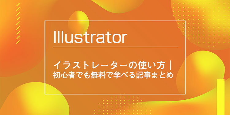 Illustratorの使い方