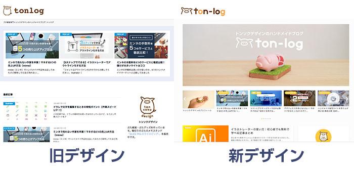 新旧ブログデザインの比較
