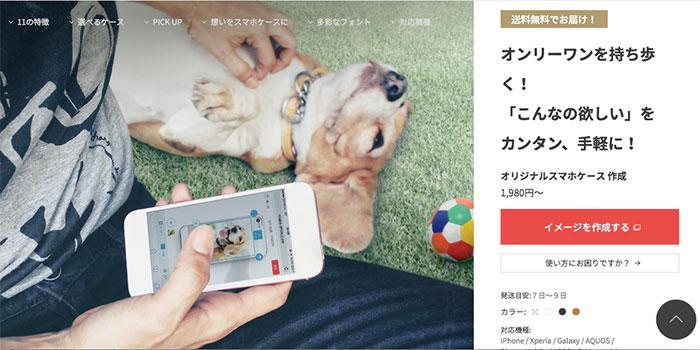 オリジナルスマホケース作成-DMM.make