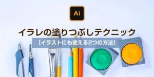 イラレの塗りつぶしテクニック【イラストにも使える2つの方法】