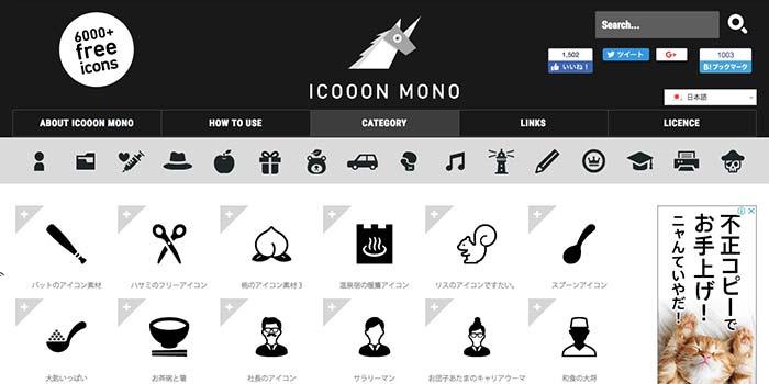 icooon-monoトップ画面