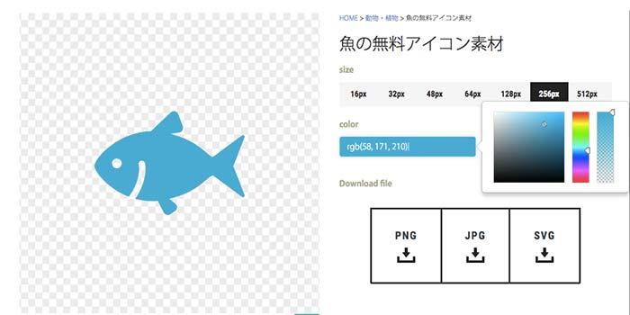 icooon-monoダウンロード画面