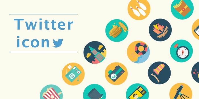 【厳選】ツイッターのアイコンに使える、無料のイラスト素材サイト8選