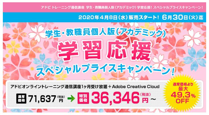 Adobe Creative Cloudキャンペーン価格