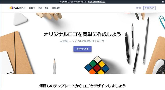 Hatchful — シンプルで簡単なロゴメーカー