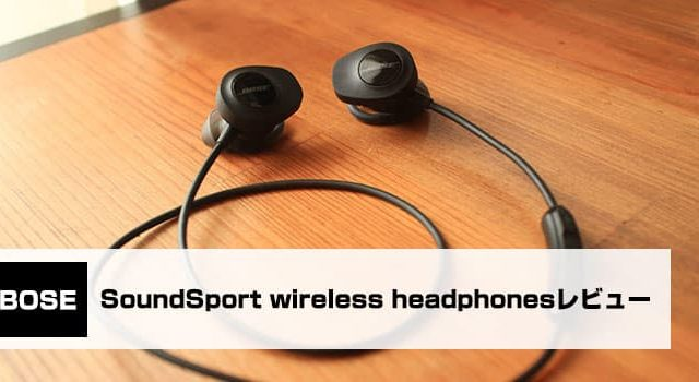 BOSEのSoundSport wireless headphonesレビュー!スポーツに最適なワイヤレスイヤホン