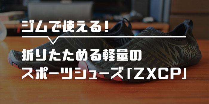 ジムで使える!折りたためる軽量スポーツシューズ「ZXCP」