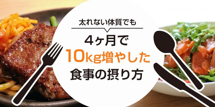 太れない体質でも4ヶ月で10キロ増やした食事の摂り方|トンログ