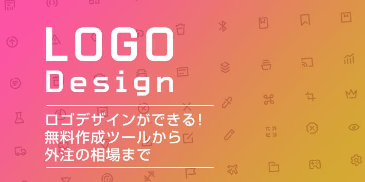 ロゴデザインができる!無料作成ツールから依頼するときの相場まで|トンログ