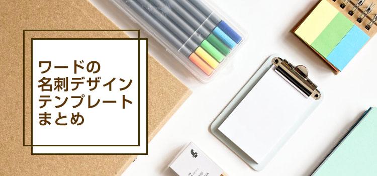 ワードの名刺デザインテンプレートまとめ-デザイン力必要なし-|トンログ