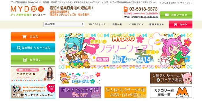 グッズ製作委員会MYDOO(まいどぅー)|オリジナルグッズ製作 高品質・低価格・短納期であなただけのオリジナルグッズを1個から製作
