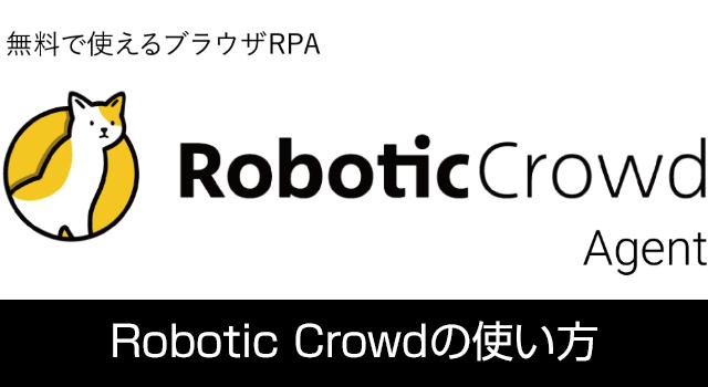無料で使えるRPA「Robotic Crowd Agent」の使い方を図解