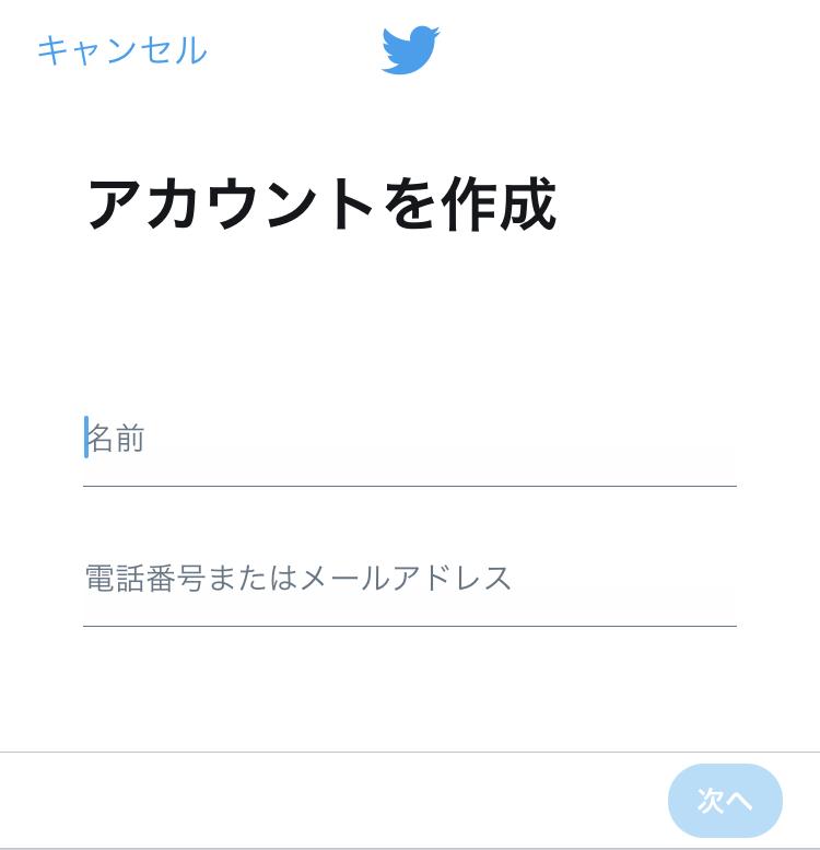ツイッターのアカウント登録画面