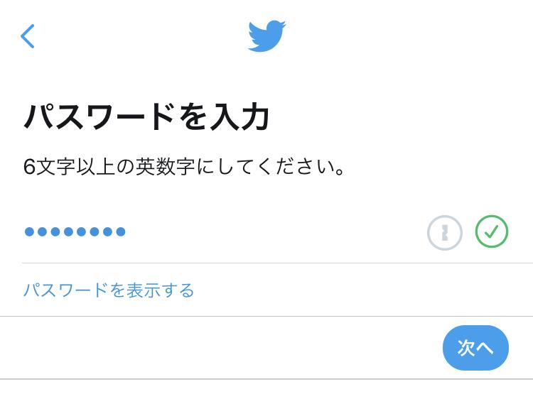 ツイッター用のパスワードを入力