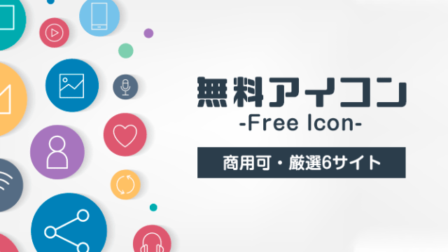商用可!無料でアイコンをダウンロードできるサイト6選【厳選】