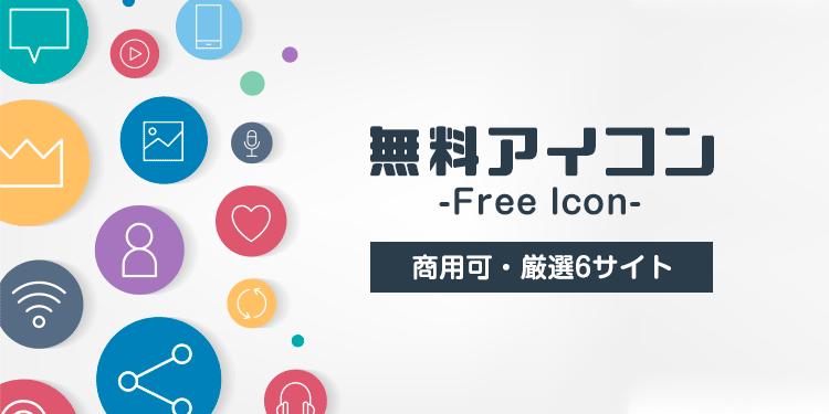 商用可!無料でアイコンをダウンロードできるサイト6選【厳選】|トンログ