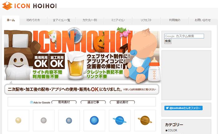 ICON HOIHOI(アイコンホイホイ)