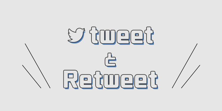 ツイッターの基本的な使い方-ツイートとリツイートとは?