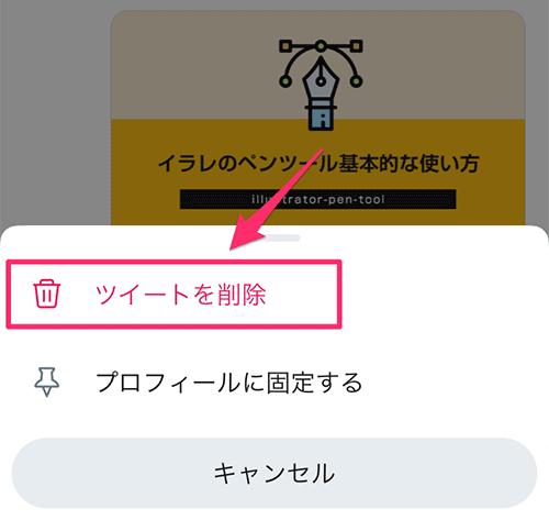 「ツイートを削除」ボタン