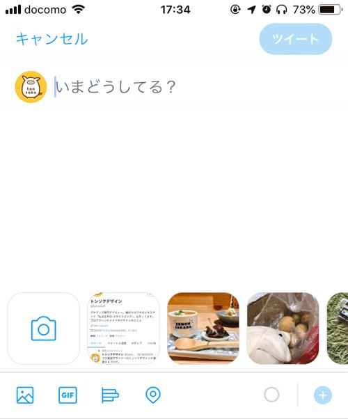 ツイートの投稿画面
