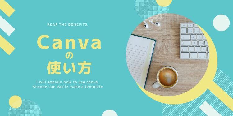 Canvaで作ったブログのアイキャッチ