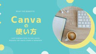Canvaのテンプレートを使ってブログのアイキャッチを簡単作成