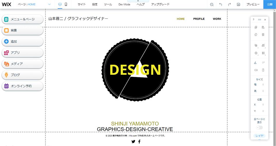 表示されたデザインテンプレート画面