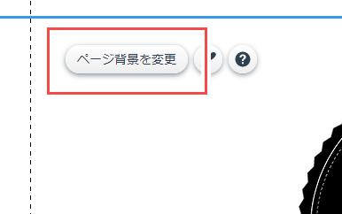 「ページ背景を変更」ボタン押印で背景画像を選択する