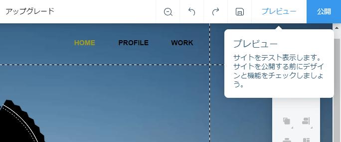 プレビューボタン押印でサイトをテスト表示する